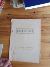 微量元素对茶树的效用 1963年油印本