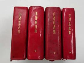 毛泽东选集一卷本64开红塑皮