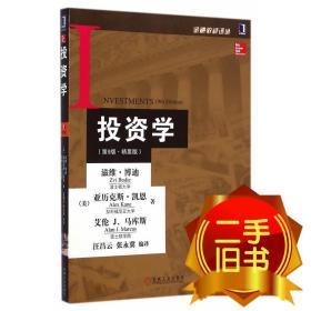投资学 博迪机械工业出版社9787111487722
