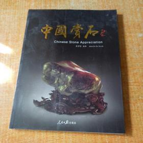 中国赏石(第6辑·总第7辑)