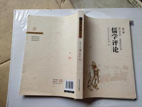 儒学评论 .第八辑