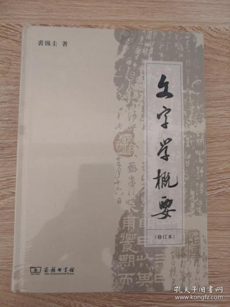 文字学概要(修订本)