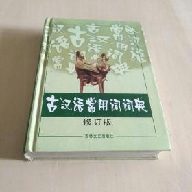 古汉语常用词词典 【精装