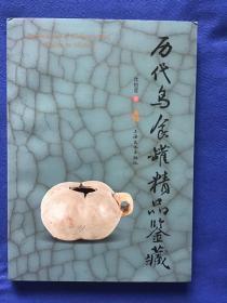 历代鸟食罐精品鉴藏