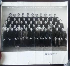黑白老照片:浙江省邮电管理局通信学会工程技术人员英语进修班合影留念