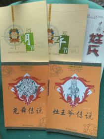 中国民俗文化丛书(存5本)
