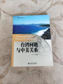 台湾问题与中美关系/21世纪国际关系学系列教材