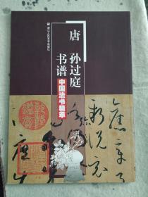 唐孙过庭书谱中国法书精萃
