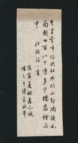 著名历史学家、诗词家、教育家 缪钺书法小品,附手递封