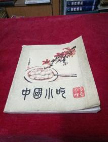 中国小吃 广东风味