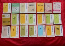 围棋竞赛规则、篮球竞赛规则、棒球竞赛规则、(田径竞赛规则 1975年和1978年2本)、篮球竞赛规则、排球竞赛规则、(武术竞赛规则、1973年、1979年2本)、中国式摔跤竞赛规则、七人制手球竞赛规则、国际摔跤竞赛规则、羽毛球竞赛规则、击剑竞赛规则、中国象棋竞赛规则、曲棍球竞赛规则、摩托艇竞赛规则、飞机跳伞竞赛规则、划船竞赛规则、垒球竞赛规则、自行车竞赛规则、21本合售