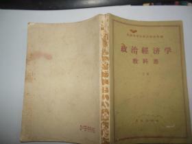 政治经济学教科书(下册)