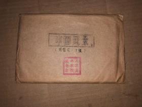 老明信片  中国风景2 全十张 馆藏  稀少