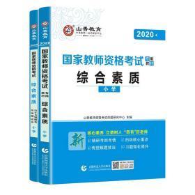 山香2020国家教师资格考试专用综合素质教材+历年真题小学教师资格证2本