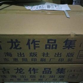 古龙作品集-共2箱全66册