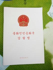 民易好运:中华人民共和国监察法(朝语版)