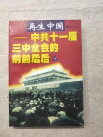 再生中国——中共十一届三中全会的前前后后下册