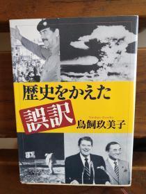 k日文原版 歴史をかえた误訳 (新潮文库)  鸟饲玖美子  (著)
