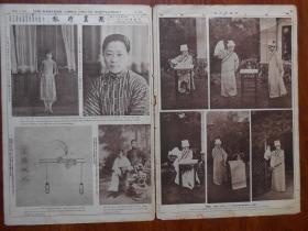 《图画时报》民国16年8月3日 第382号4版全 唐瑛女士昆剧演出照片5幅
