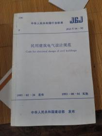 民用建筑电气设计规范
