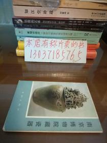 明信片:南京博物院藏瓷器(全10张)