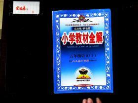 小学教材全解:语文(5年级上)(人教版)