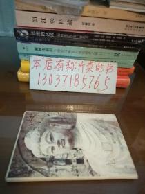 明信片:龙门石窟(全12张 汉英日版)