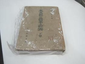 北支那的农业与经济(下两卷) 南满洲铁道株式会社调查部