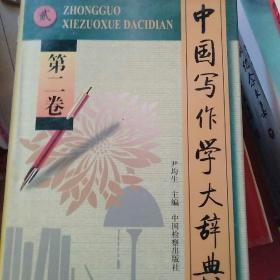 中国写作学大辞典