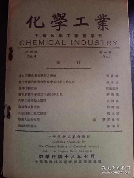 B2886 民国十八年《化学工业》内有关于造纸,陶瓷,药酒,药剂,火纸等中国传统工业制造,出门等内容。