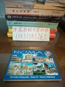明信片:ROMA(全20张)