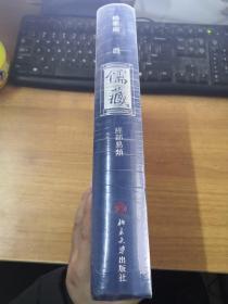 儒藏:精华篇.四册.经部易类(全新未拆封)