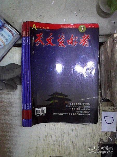 天文爱好者   2011 7-12  自制合订本''