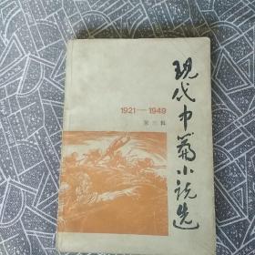 现代中篇小说选 1921-1949