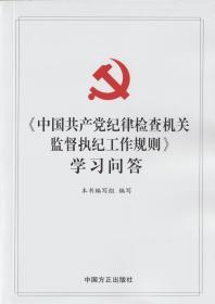 《中国共产党纪律检查机关监督执纪工作规则》学习问答