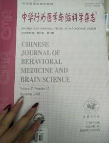 中华行为医学与脑科学杂志2018年12期,