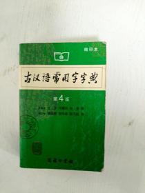 商务印书馆:古汉语常用字字典(缩印本)(第4版)