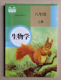 正版人教版八年级生物上册课本义务教育教科书人民教育出版社