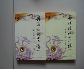 丹道法诀十二讲 中下两册合售 缺上册 库存书