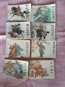 兴唐传连环画8册