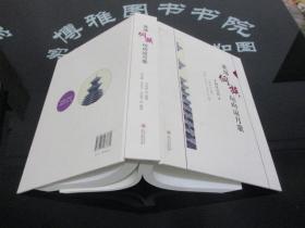 北部侗族玩山凉月歌(侗汉对照)  精装  正版现货  23-2号柜