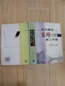 当代建筑装修构造施工手册【精装】