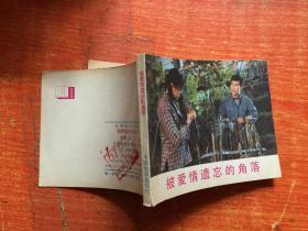 电影连环画 被爱情遗忘的角落 1982年1版1印