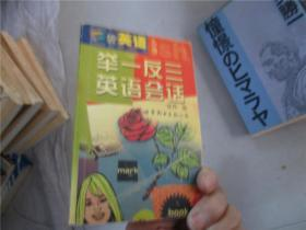 口袋英语丛书 举一反三 英语会话