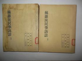 苏维埃民事诉讼(上下)