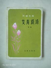 花城文库,艾青谈诗