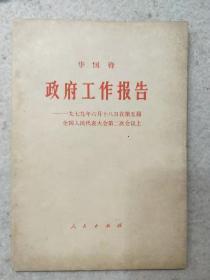 华国锋政府工作报告 举报 一九七九年六月十八日在第五届全国人民代表大会第二次会议上