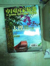 中国国家旅游2014 7