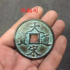 S103古币铜钱收藏铜钱大宋通宝当十铜钱直径5厘米左右