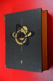 GRAND LAROUSSE encyclopedique 拉鲁斯百科全书 9 法文原版 1964年版印 16开硬精装1035页 海量插图